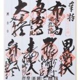 青梅七福神をめぐる