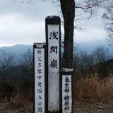 浅間嶺を目指して浅間尾根を歩く~檜原村のハイキングコース