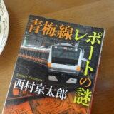 西村京太郎『青梅線レポートの謎』の謎にせまる⁉