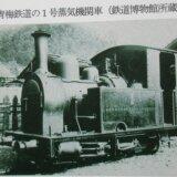 青梅鉄道(現JR青梅線)の成り立ち