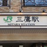 南口・北口で話題になった三鷹駅は「だまし絵」の駅