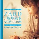 ZARD/坂井泉水「心に響くことば展」を訪れて