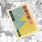 三鷹を訪ねた永井荷風-地図を使って荷風の見た三鷹を追う