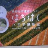 「桑都日本遺産センター 八王子博物館(愛称)はちはく」がオープン!