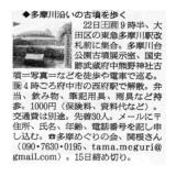 「第5回多摩めぐりの会」開催が朝日新聞にも掲載されました
