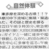 「第5回多摩めぐりの会」開催が読売新聞に掲載されました