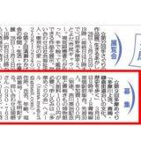 「第9回多摩めぐり」の開催が毎日新聞に掲載されました