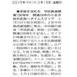 「第10回多摩めぐり」の開催案内が読売新聞に掲載されました