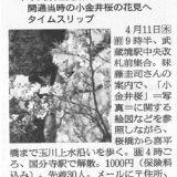 「第10回多摩めぐり」の開催案内が朝日新聞に掲載されました