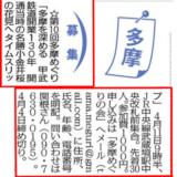 「第10回多摩めぐり」の開催案内が毎日新聞に掲載されました