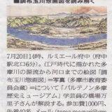 「第13回多摩めぐり」の開催案内がasacocoに掲載されました