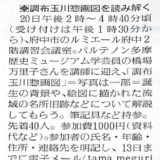 「第13回多摩めぐり」の開催案内が読売新聞に掲載されました