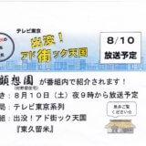 テレビ東京「出没!アド街ック天国」で東久留米市紹介